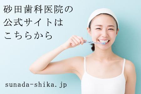 砂田歯科医院公式サイトへ